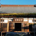 禅宗竺園寺(ゼンシュウチクオンジ)