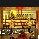 金龍禅寺 広島市中心街のお寺